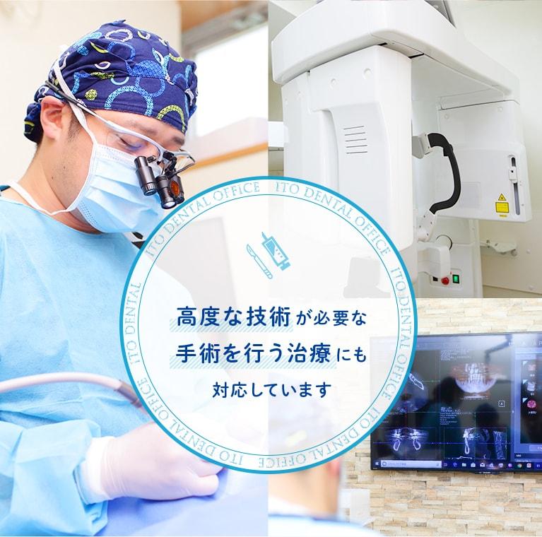 高度な技術が必要な手術を行う治療にも対応しています