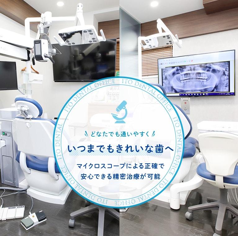 いつまでもきれいな歯へ マイクロスコープによる正確で安心できる精密治療が可能